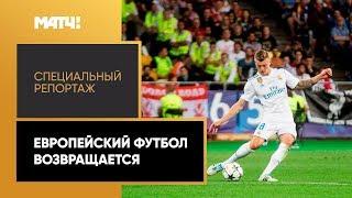 Европейский футбол возвращается Специальный репортаж