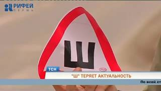Утратил актуальность: МВД предлагает отказаться от знака «Шипы»