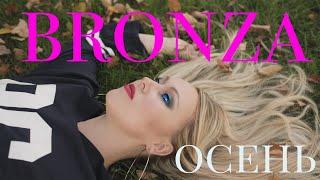 Смотреть клип Bronza - Осень