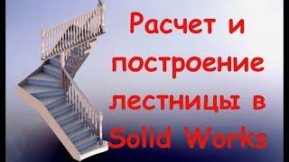 Урок 2 Моделирование ступеней лестницы в solidworks