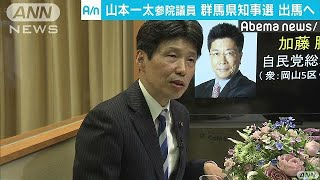 山本一太氏 参院から来夏の群馬県知事選に出馬へ(18/12/05) thumbnail