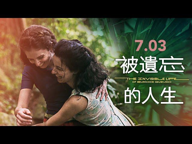 勇奪坎城影展一種注目最佳影片7.03《被遺忘的人生》│電影中文主題曲 林語菲【好想告訴你】