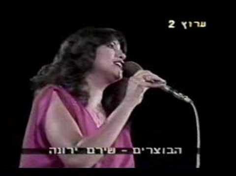 Ofra Haza - Na'ama