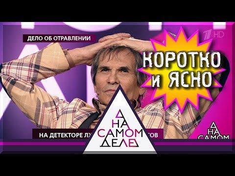 На детекторе лжи - Бари Алибасов /КОРОТКО И ЯСНО/ Мнение бывшего поклонника