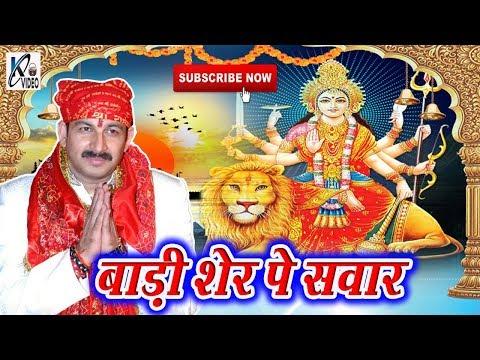 Badi Sher Pe Sawar (Manoj Tiwari)+Dj Krishna Faizabad