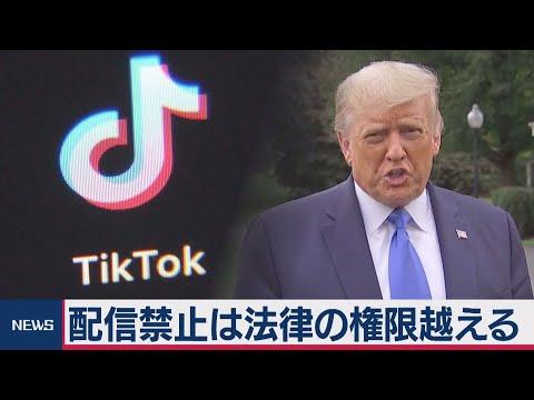 2020/09/29 TikTok配信禁止は法律権限超え(2020年9月29日)