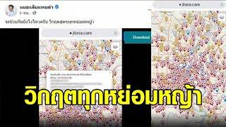 โควิดกระจายทั่วไทย ตจว.แซงกรุงเทพฯ 'หมอแล็บ' โพสต์แจ้งสถานการณ์ วิกฤตสุดๆทุกหย่อมหญ้า
