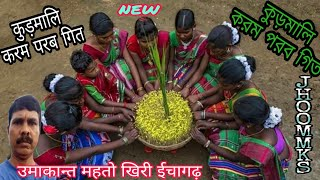 "New Kudmali Karam Geet 🌺कुड़मालि ""करम"" परब गित🌼কুড়মালি ""করম"" পরব গিত💥 गायक सह कवि उमाकांत महतो"