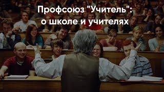 """Профсоюз """"Учитель"""": о школе и учителях"""