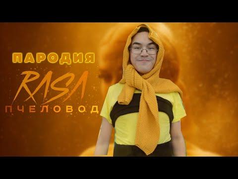 """Пародия на RASA – """"ПЧЕЛОВОД"""" / ЛУНТИК-Version"""