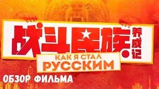 Обзор фильма Как я стал русским (2019). Приключения китайца в России.