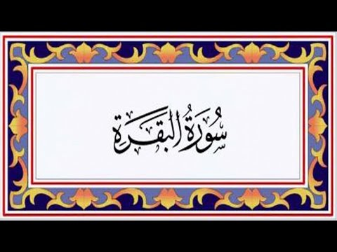Surah AL BAQARAH (the Cow)سورة البقرة - Recitiation Of Holy Quran - 2 Surah Of Holy Quran