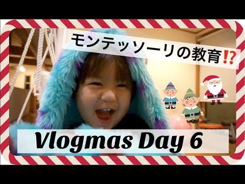 🎄👪ビログマス #6👪🎄【Vlogmas Day 6】イヤイヤ期|モンテッソーリ教育|プチQ&A