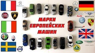 Марки европейских машин. Развивающее видео для детей со звуками машин.