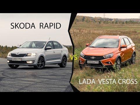 Лада Веста СВ Кросс против Skoda Rapid - детальное сравнение!