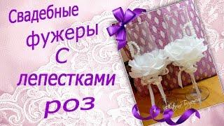 Свадебные бокалы с лепестками роз. Фужеры для молодоженов.Видео-урок.