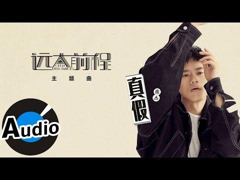 張杰 Jason Zhang - 真假(官方歌詞版)- 電視劇《遠大前程》主題曲