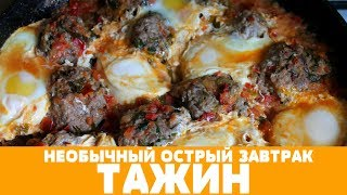 ТАЖИН - УДИВИ СЕМЬЮ ЗАВТРАКОМ #тажин #марокканскаякухня #рецепт #блюдавтаджине