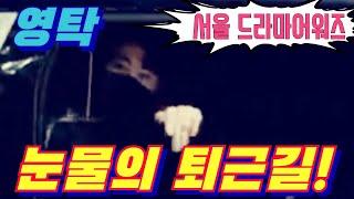 #영탁[퇴근길] 팬들 너무 좋아서 엉엉 울어요 #서울드…