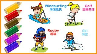 Easy to learn- Easy to draw- Sport(e.g. Windsurfing,Rugby ...) coloring and drawing for kid