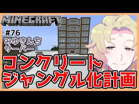 【みゆきんちマイクラ#76】この大地をコンクリートに!【天見菩薩】