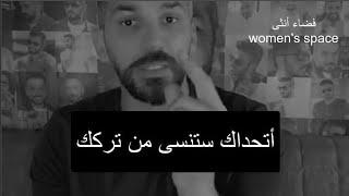 الطريقة الوحيدة لكي تنسى من جرحك و تخلى عنك للأبد 👌//سعد الرفاعي