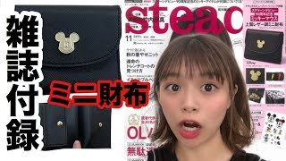 【雑誌付録】ステディ.のミッキーのレザー調ミニ財布が可愛すぎる!