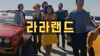 [명장면 다시 보기] 영화 라라랜드 – 오프닝 씬 Another Day of Sun (한영 자막)