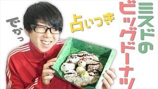 【ミスド】直径18cm!ビッグドーナツを占いしながら食べてみた!【クリスマス】 thumbnail