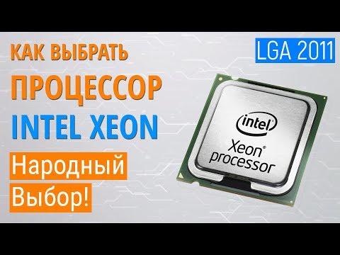 Выбор процессоров Intel
