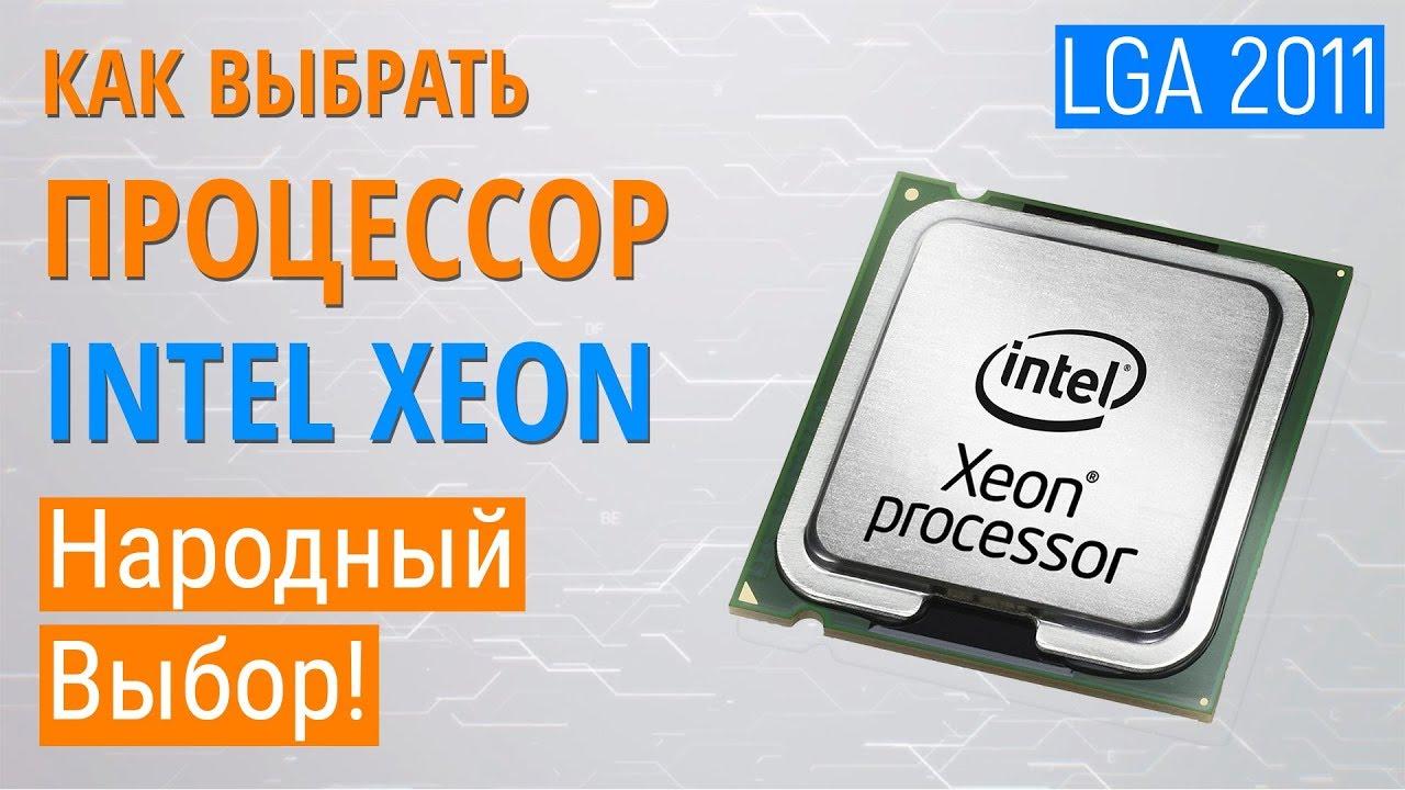 Выбор процессоров Intel XEON. Дешевые процессоры для игр/работы/стримов