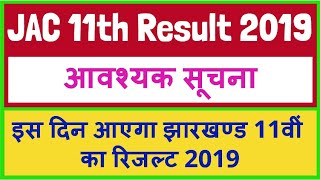 JAC Board Result 11th Class 2019 Jharkhand 11 Class Result www.jac.nic.in 11th Result Inter 1st Year