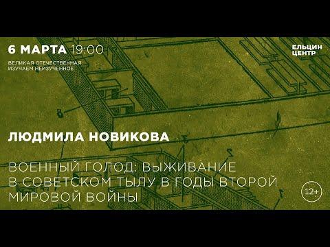 Людмила Новикова. Военный голод: выживание в советском тылу в годы Второй мировой войны