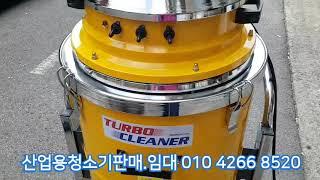진성 JS-302W 산업용청소기 제품 설명 010 42…