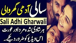Sali Adhi Gharwali | Saali Adhi Ghar Wali |Special Massage for Married Men |  Wife and sister-in-law