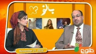 Banu - 21/11/2012 / بانو