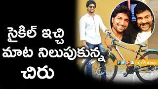 Megastar Chiranjeevi give Cycle gift to Hero Nani | Actor Nani Gets Cycle from Chiranjeevi |NH9 News