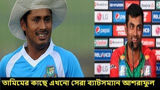 Download Video আশরাফুলকে নিয়ে যা বললেন তামিম চমকে যাবেন.জাতীয় দলে ফিরছেন আশরাফুল.Asraful.bd cricket news update MP3 3GP MP4