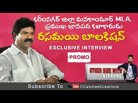 Rasamayi Balakishan Exclusive Interview - Promo || Otherside With Kishore #2 || ICatchee Creations