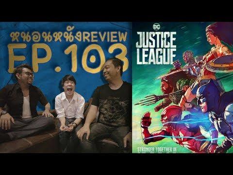 รีวิวหนัง Justice League แบบละเอียดยิบๆ [ สปอยล์ ] หนอนหนังรีวิว