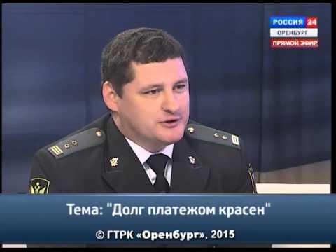 Интервью с главным судебным приставом Оренбургской области Алексеем Очкаловым