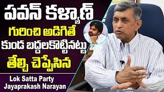 Lok Satta Party Jayaprakash Narayana Heart Felt Words about Pawan Kalyan – Telugu News