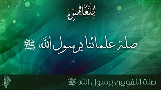 صلة اللغويين برسول الله صلى الله عليه وسلم - د.محمد خير الشعال