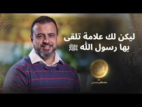 ليكن لك علامة تلقى بها رسول الله ﷺ - مصطفى حسني