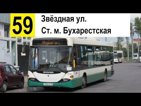"Автобус 59 ""Ст. м. ""Бухарестская"" - Звёздная ул."""