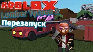 Roblox Lumber Tycoon 2   Лесоруб Перезапуск   Топор за 500 $