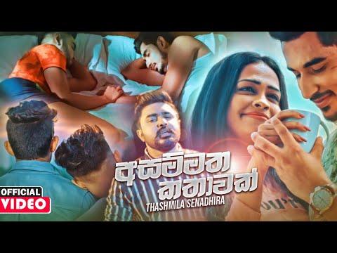 Asammatha Kathawak - Thashmila Senadhira Official Music Video 2020   New Sinhala Music Videos 2020