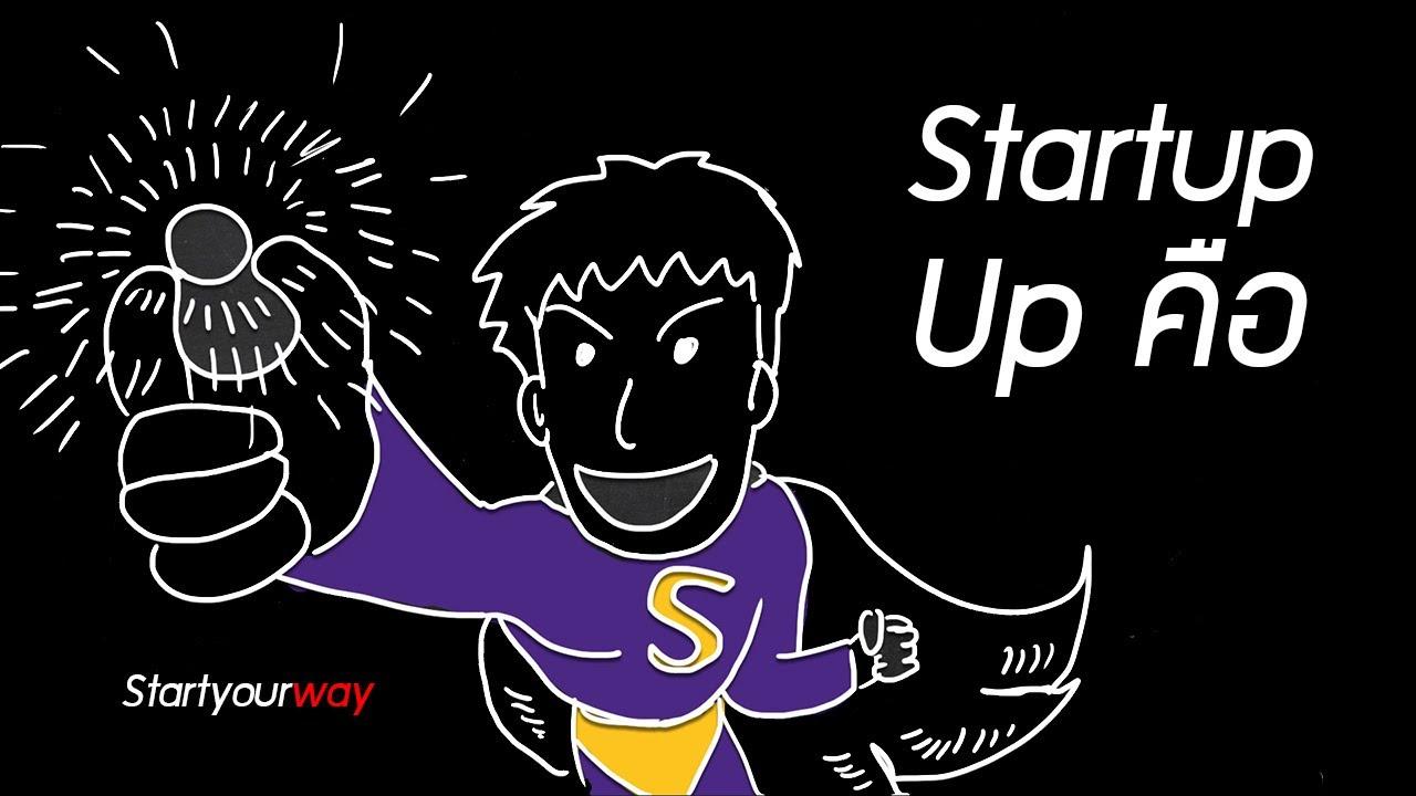 Startup คืออะไร แล้วมันต่างจาก SME ยังไงนะ [มีผู้สนับสนุนรายการ]
