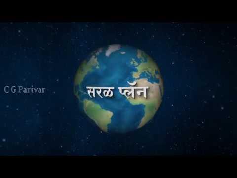Saral Plan Process | Saral Vaastu | Call +91 9321333022