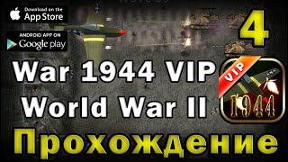 War 1944 VIP : World War II прохождение 4
